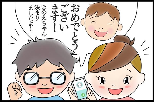 [日々、きのタロ]沖縄で保護犬の里親になった話(4)きのえが我が家にやってきた!